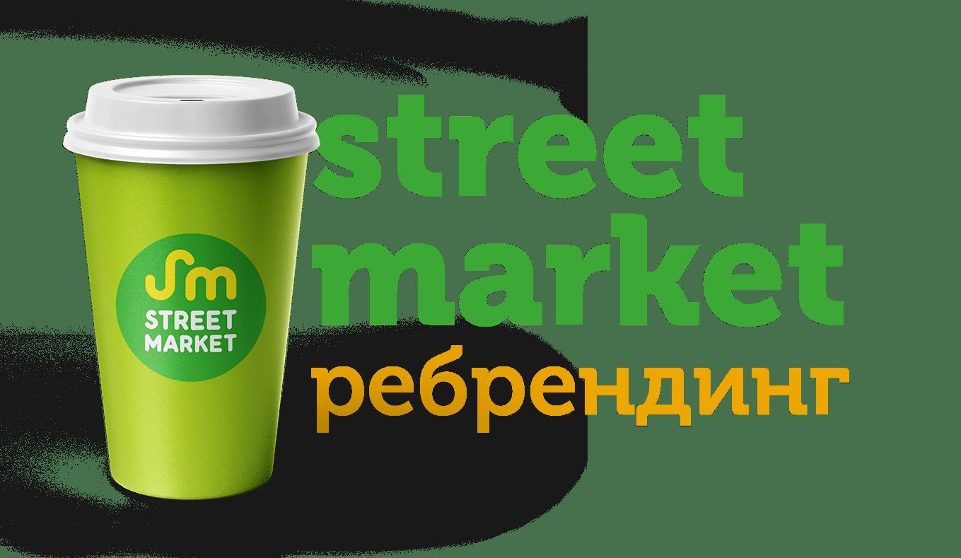 ребрендинг street market