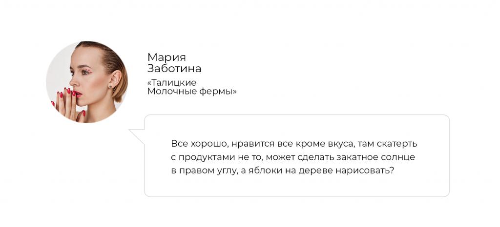 комментарий заказчика