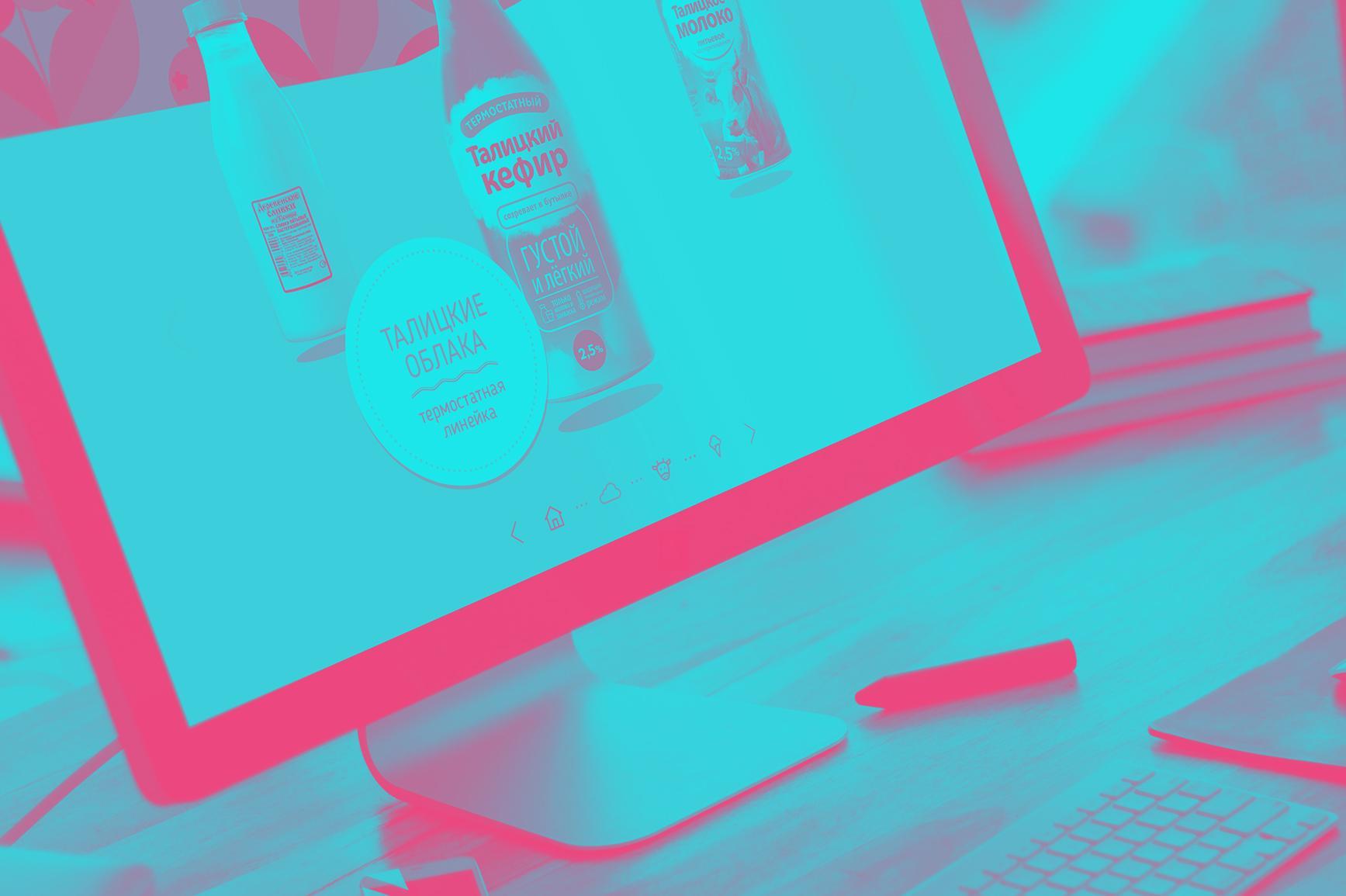 Как мы разработали дизайн сайта для Талицкого молока