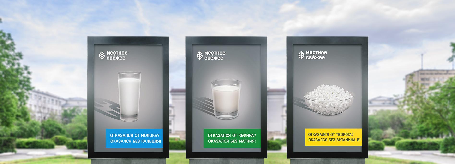 Социальная реклама молока