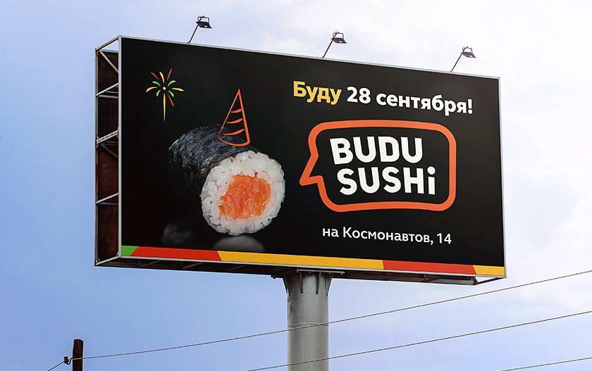 рекламная компания BUDUSUSHI
